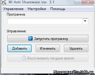 NI Anti Shareware 3.1 Rus