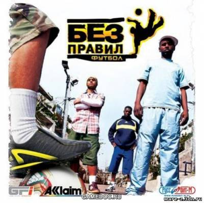 Urban Freestyle Soccer (Футбол без правил)