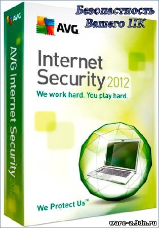AVG Internet Security 2012 12.0.1873 Final