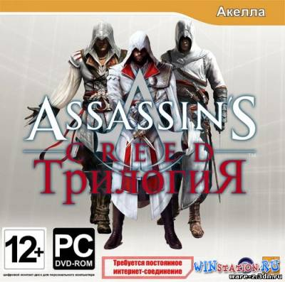 Assassin's Creed Трилогия + Бонус-диск (2011/RUS/RePack by R.G. ReCoding)