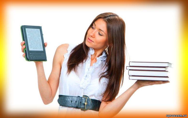 Количество украинцев, читающих электронные книги, увеличилось в два раза.