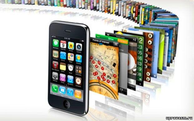 Мобильные приложения и основные стадии их создания.