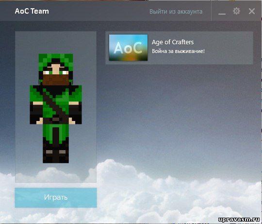Обзор майнкрафт RPG сервера Age of Crafters