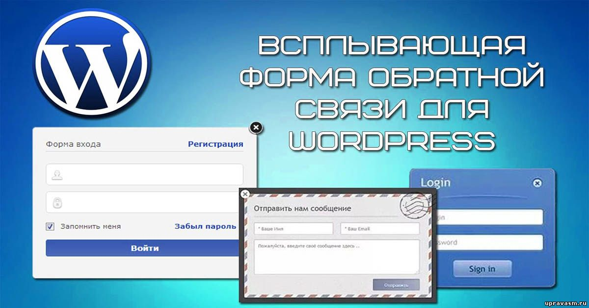 Wordpress как сделать форму для обратной связи
