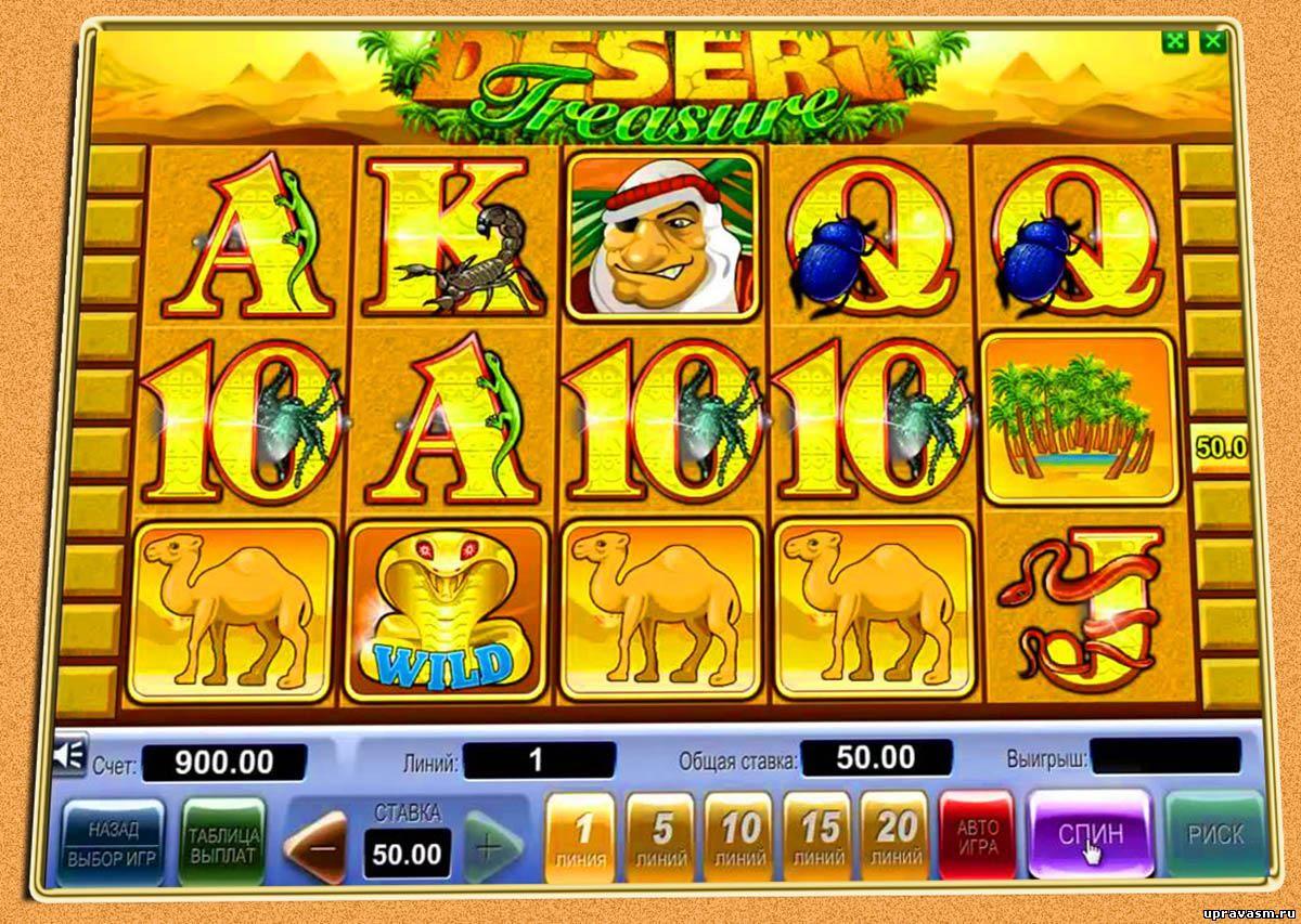 казино сокровище пустыни