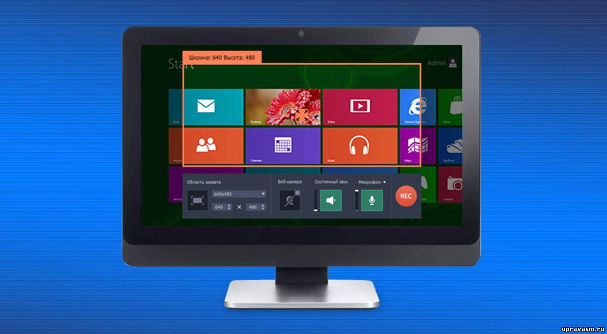 Бесплатная программа для записи экрана | bandicam.