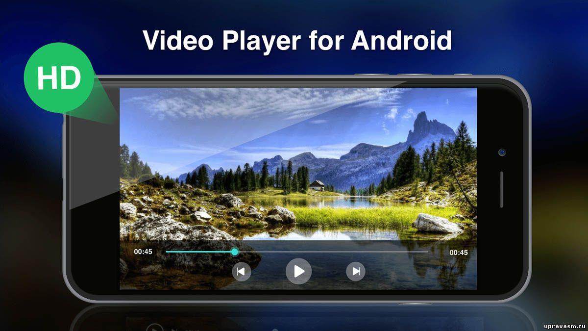 Скачать Плеер Для Просмотра Видео Из Интернета На Андроид