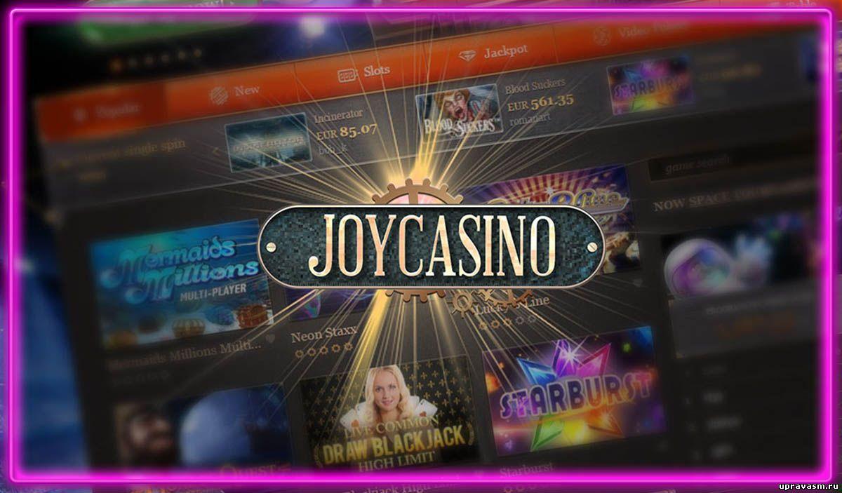 joycasino играть онлайн