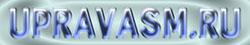 upravasm.ru сайт о новых разработках и it технологиях